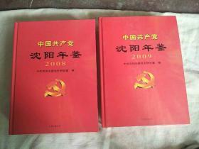 中国共产党沈阳年鉴 2008-2009 两本合售