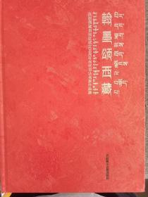翰墨颂西藏