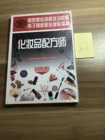 化妆品配方师(国家职业资格三级)