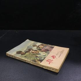歌曲(合订本)1963年上集(书脊破损)
