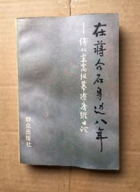 在蒋介石身边八年 ——侍从室高级幕僚唐纵日记