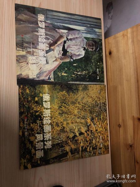 俄罗斯绘画系列:科罗温