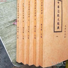 【中华道教大辞典】高清本 胡孚琛主编 中国社会科学出版社1995年