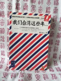 我们台湾这些年:一个台湾青年写给13亿大陆同胞的一封家书