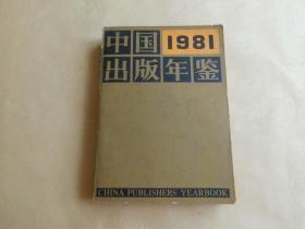 1981年中国出版年鉴.
