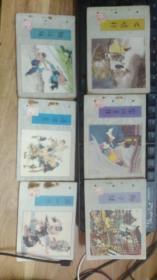 水浒系列7-12共六册:石碣村、宋江杀惜、狮子楼、快活林、清风寨、闹江州
