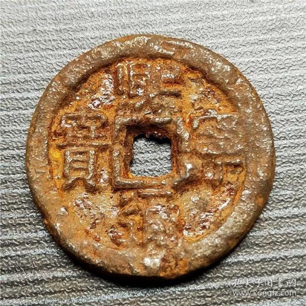 古币稀有古币 罕见品种铁钱 熙宁通宝光背  古香古色鉴赏收藏佳品