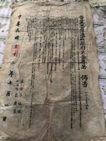 晋冀鲁豫边区政府太岳专署,布告,民国三十二年