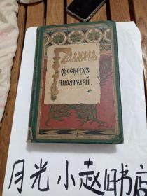 俄罗斯作家画像集:戈宝权藏书,有戈宝权的盖章。 书名是根据书中的小卡片翻译的。买家只自看。
