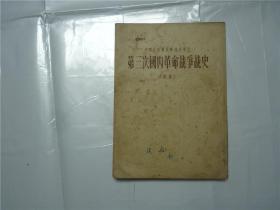 第三次国内革命战争战史     (初稿)