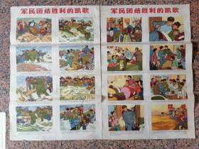 上1-355、军民团结胜利的凯歌(2张一套),人民美术出版社72年,1977年8月1版1印,2开,88品。