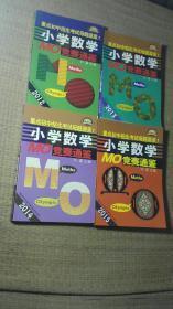 小学数学MO竞赛通鉴【2012/2013/2014/2015】(4册合售)【一版一印】