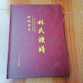 林氏族谱,珌授世系