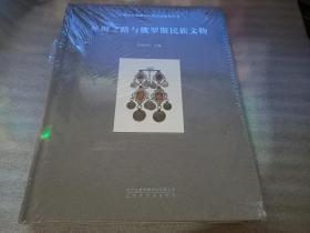 中国国家博物馆国际交流系列丛书:丝绸之路与俄罗斯民族文物