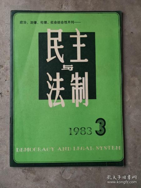 民主与法制,1983-3
