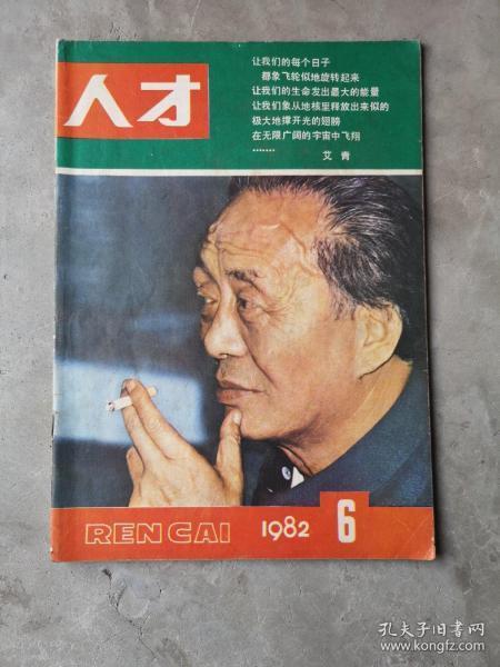 人才,1982-6