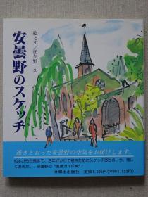 安昙野的素描写生  日本安云野的素描速写写生 征矢野久的风景写生、风景速写作品集 日文原版现货