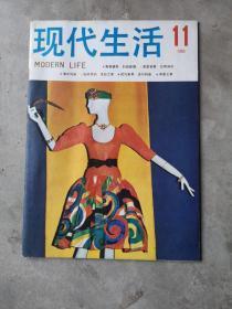 现代生活,1985-11