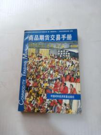 商品期货交易手册