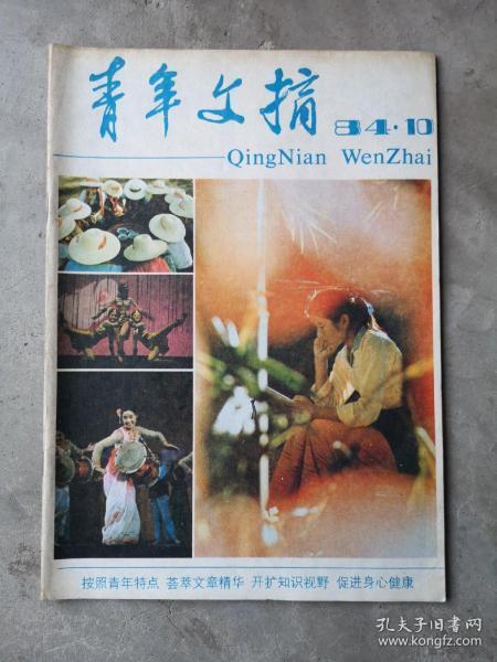青年文摘,1984-10