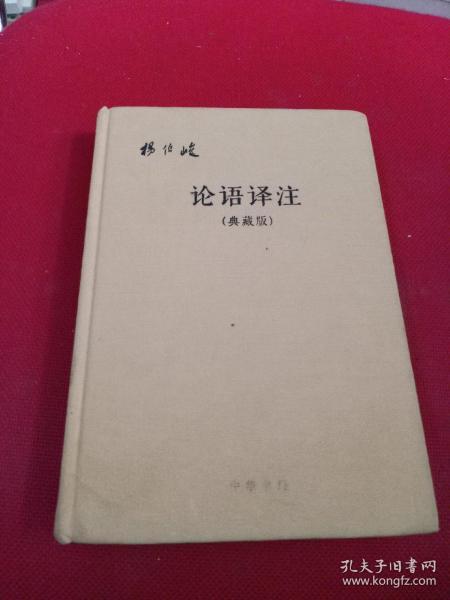 论语译注(典藏版)