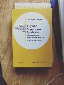 应用泛函分析(第1卷
