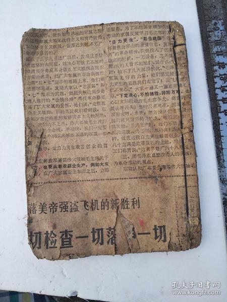 道教手抄本,非常少见的品种,经书,带少见符咒,包操符