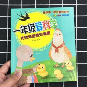 一年级爱科学注音全彩科学童话 先有鸡还是先有蛋 小学生文学童话故事书畅销经典课外读物儿童课外书现当代小说中国儿童文学彩绘本