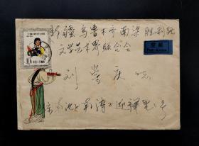 贴纪76三八节10分邮票美术实寄封(仕女图。北京市邮局封1959.5-1.)