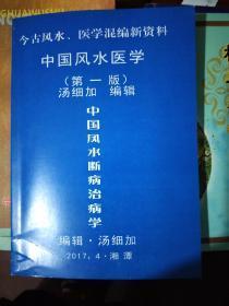 新到《中国风水医学(第一版)》中国风水断病治病学