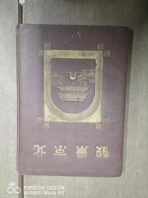 1939年初版   《北京景观》  北京特别市公署社会局观光科 北京特别市公署社会局  完整本