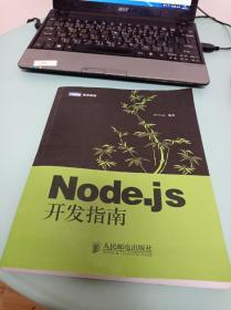 Node.js开发指南