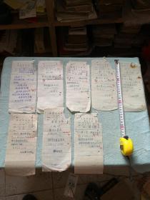 民国日本海军汇款单八份九张