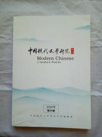 中国现代文学研究2020年第5期