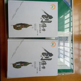 创伤学基础与临床(上下册)共二册。九五品未翻阅。
