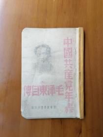 1947年红色收藏: 毛泽东自传(附中国共产党年表)       史诺笔录、汪衡译    /  ( 印刷有误缺前6页 ) 【  罕见版本, 是毛边本? 】