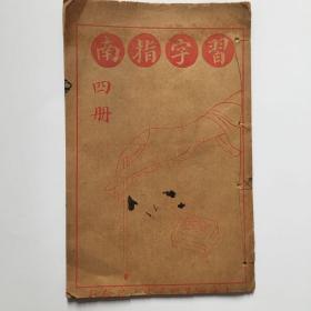 习字指南(四册)