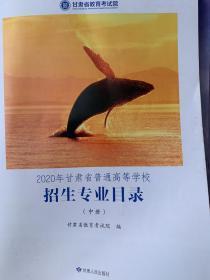 2020年甘肃省普通高等学校招生专业目录(中)