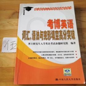博士研究生入学考试英语辅导用书:考博英语词汇、语法与完形填空高分突破