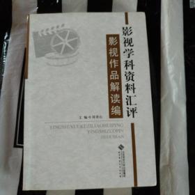 影视学科资料汇评——影视作品解读编