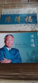 陈 得福    世界杰出华人