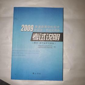 2009普通高等学校招生考试说明