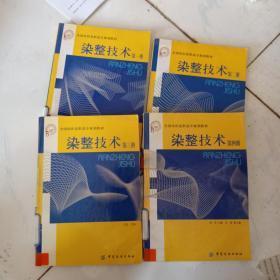 染整技术第一册,第二册,第三册,第四册合售