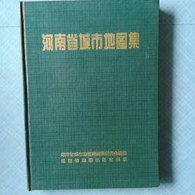 河南省城市地图集