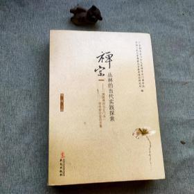 禅宗丛林的当代实践探索 : 佛源禅师与云门寺学术研讨会论文集