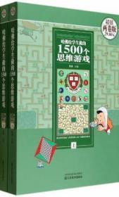 全新正版图书 哈佛给学生做的1500个思维游戏 黎娜主编 江苏美术出版社 9787534466380 书海情深图书专营店