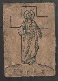 民国精装《耶 稣 的 福 音》,封面漂亮,超多插图