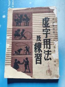 虚字用法及练习(全一册)