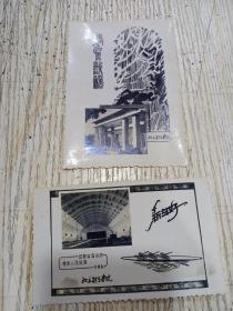 1962年  北京体育学院照片  2张合售