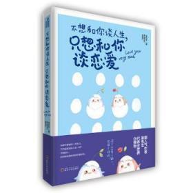 全新正版图书 不想和你谈人生.只想和你谈恋爱 柒先生著 武汉大学出版社 9787307182530 书海情深图书专营店
